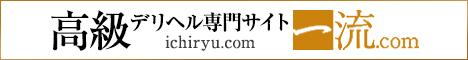 高級デリヘル専門サイト一流.com